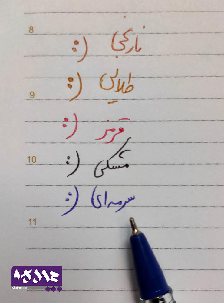 پک ده رنگ خودکار لینک