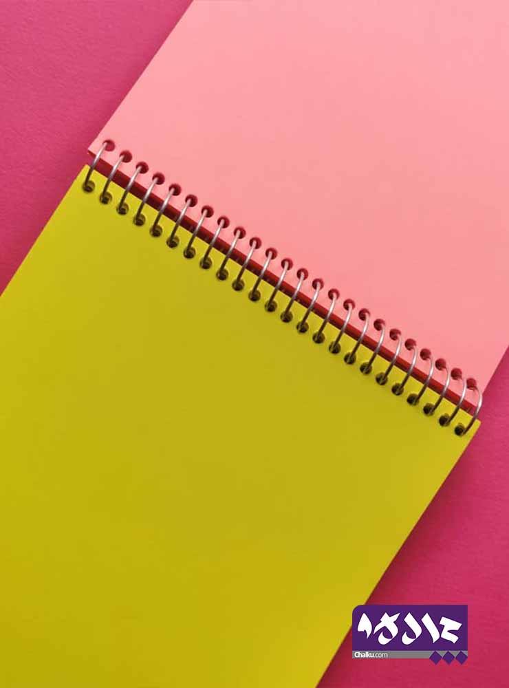 دفتر برگه رنگی