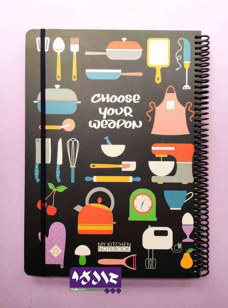 دفتر آشپزی