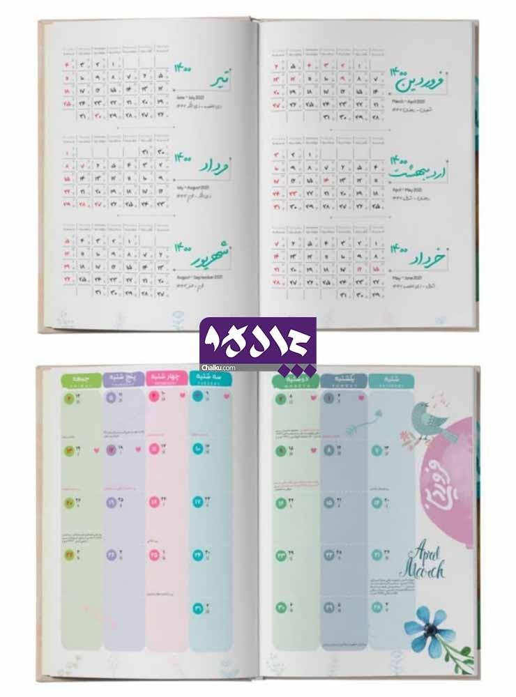 تقویم و پلنر رنگی سال 1400